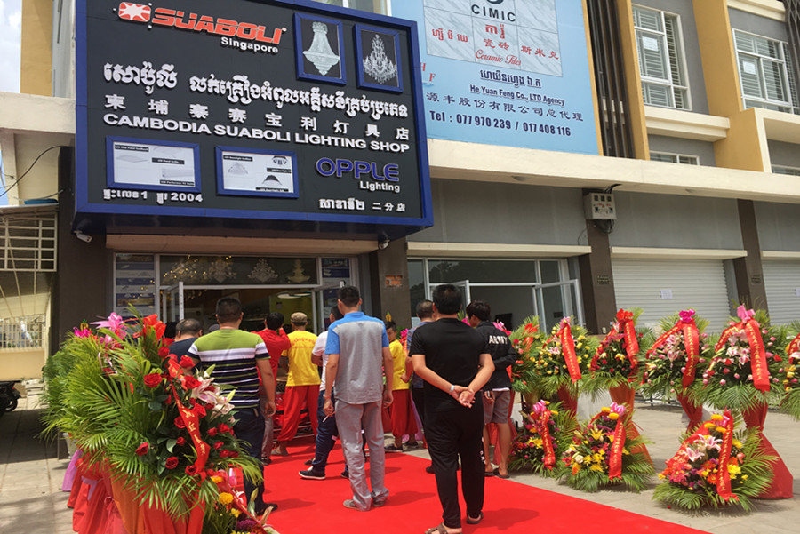 Opple Opened The First Brand Store In Cambodia Opple